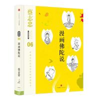 蔡志忠漫画古籍典藏系列:漫画佛陀说