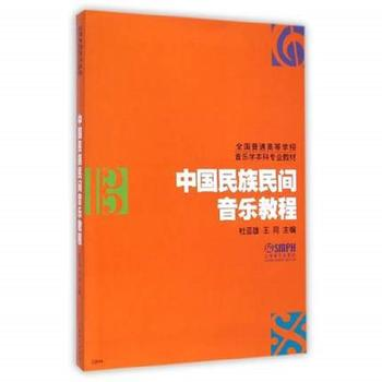 中国民族民间音乐教程 杜亚雄 王同生 上海音乐出版社 9787806679357 正版书籍!好评联系客服有优惠!谢谢!