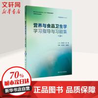 营养与食品卫生学学习指导与习题集 第3版 人民卫生出版社