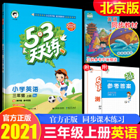 53天天练三年级上册英语北京版2021秋小学3年级上 五三同步练习册