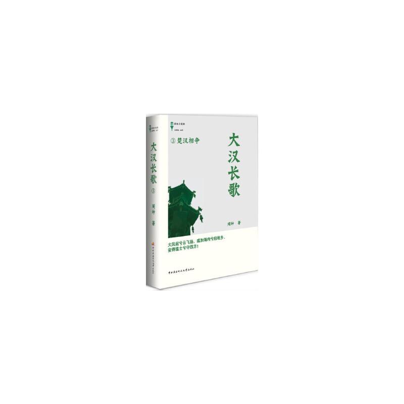 大汉长歌3--楚汉相争 周坤 国家开放大学出版社 正版书籍请注意书籍售价高于定价,有问题联系客服欢迎咨询。