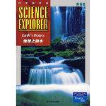 地球上的水(英语版) (美)帕迪利亚(Padilla,M.J.) 浙江教育出版社