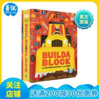【Block】Buildablock 建筑工地与工具书 英文原版儿童绘本