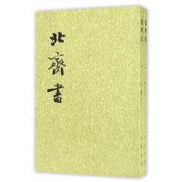 北齐书(全2册・二十四史繁体竖排)