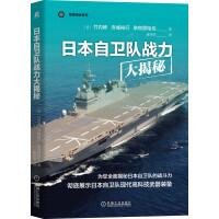 日本自卫队战力大揭秘 揭秘日本自卫队中的特种部队