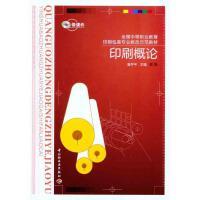 印刷概论 中国轻工业出版社