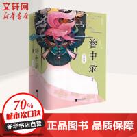 簪中录(全4册) 江苏文艺出版社
