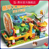 积木玩具 乐高式积木 【185颗粒循环大圆盘+1底板】费乐 FEELO 大颗粒拼装积木 儿童拼插益智玩具 3岁以上积木玩