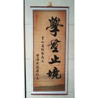 纸藤装饰挂画客厅书房办公室教室字画书法壁画莫生气 已装裱 33X77厘米 独立 无框