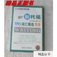 【二手旧书9成新】新托福TPO词汇精选:写作(附)
