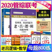现货2020老吕逻辑母题800练+数学母题800练全套 MBA MPA MPAcc管理类联考综合能力199考研mba联