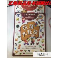 【二手旧书9成新】上天入地躲猫猫游戏书:农场大狂欢+森林大反攻+城市大追捕(3本?