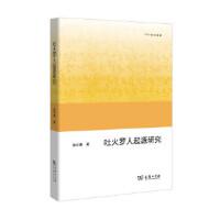 吐火罗人起源研究(欧亚备要)