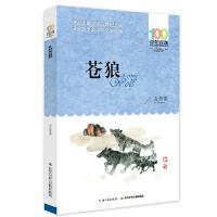 百年百部中国儿童文学经典书系(新版)・苍狼