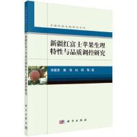 【按需印刷】-新疆红富士苹果生理特性与品质调控研究