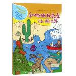 水先生的奇妙之旅科学图画书系 和地球仪先生环游世界