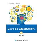 Java EE企业级应用技术