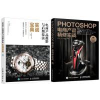 电商产品摄影与后期技法实战宝典 产品摄影 后期技法+Photoshop电商产品精修实战 商业摄影书籍 ps数码照片调色
