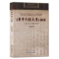 黄帝内经太素撷要 三位一体诠释内经 中医学书籍 中国中医药出版社出版 正版书籍