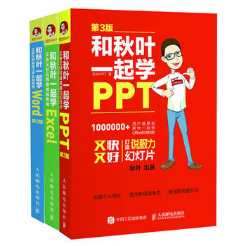 和秋叶一起学Word Excel PPT(套装共3册) 正版书籍 限时抢购 当当低价 团购更优惠 13521405301 (V同步)