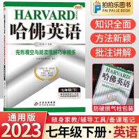 哈佛英语完形填空与阅读理解巧学精练七年级下册