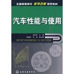 【旧书二手书8成新】汽车性能与使用 徐志军 化学工业出版社 9787122075628