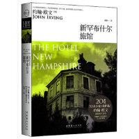 新罕布什尔旅馆,(美)约翰・欧文,文化艺术出版社9787503949708