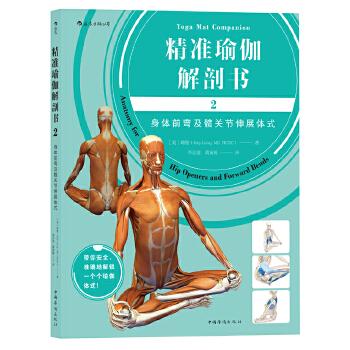 精准瑜伽解剖书2:身体前弯及髋关节伸展体式 带你安全、准确地解锁一个个瑜伽体式!