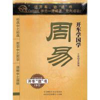 开车学国学-周易(2CD装)( 货号:10220900590)