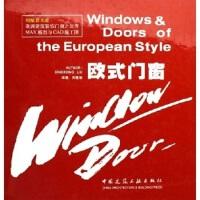 【旧书二手书正版8成新】欧式门窗 刘星雄 中国建筑工业出版社 9787112081288