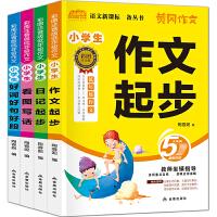 黄冈作文 小学生作文1-3年级 全4册(看图写话+日记起步+作文起步+好词好句好段)低年级作文 彩图注音版 一二三年级