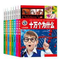【99元任选4套】注音幼儿小学生版十万个为什么全8册 儿童百问百答 恐龙书 中国青少年儿童百科全书