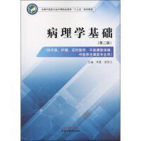 病理学基础(第2版) 中国中医药出版社
