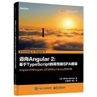 现货正版 迈向Angular2基于TypeScript的高性能SPA框架 Angular2架构设计深入理解教程书籍 t