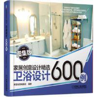 卫浴设计600例,家居创意,机械工业出版社9787111441427