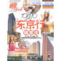 东京行 哪里住 《昕薇》杂志社著 中国纺织出版社
