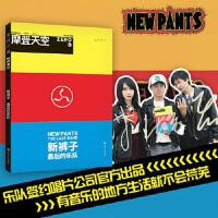 【正版包邮】随机送书签- 摩登天空:新裤子——后的乐队 摩登天空传媒 著,未读 出品, 9787553518114 上