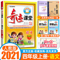 奇迹课堂四年级上册语文人教部编版 2021新版同步教材解读