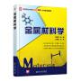 金属材料学 北京大学出版社