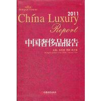 中国奢侈品报告(2011)