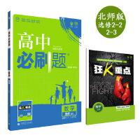 理想树 2018新版 高中必刷题 数学选修2-2、2-3合订 北师版 适用于北师版教材体系 配狂K重点