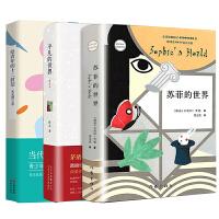 平凡的世界普及本 给青年的十二封信 苏菲的世界 全3册 初中八年级新课标名著 初中学生阅读书籍新课标八年级阅读