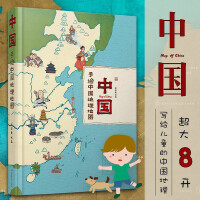 中国:手绘中国地理地图精装手绘儿童版中国历史地图人文版中国地理百科全书4-12岁手绘中国地图地下水下自然说中国