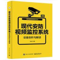 现代安防视频监控系统设备剖析与解读 现代安防视频监控技术书籍 安防视频监控实训教程 现代安防智能视频监控系统设计与评估