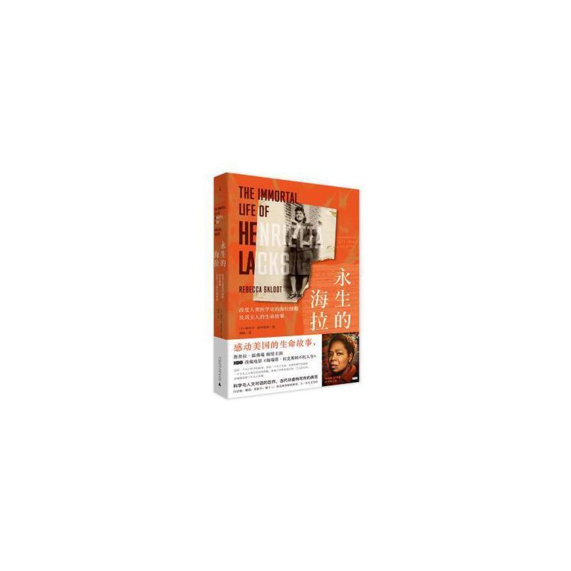 永生的海拉:改变人类医学史的海拉细胞及其主人的生命故事 丽贝卡·思科鲁特 著,刘旸 译 广西师范大学出版社 9787559807052 正版书籍!好评联系客服优惠!谢谢!
