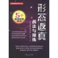 形态返真战法与操练 吴乾杰 编 广东经济出版社有限公司 9787545418651