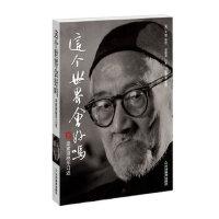 【新书店正版】这个世界会好吗?,梁漱溟,天津教育出版社9787530964613