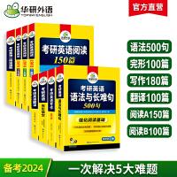 正版 华研外语 2022考研英语一阅读理解完形填空语法与长难句翻译写作范文专项训练书籍全套2021可搭考研英语历年真题试
