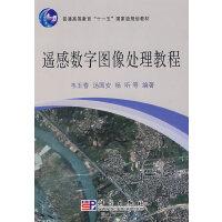 遥感数字图像处理教程(含盘)(新版链接为:http://product.dangdang.com/product.as