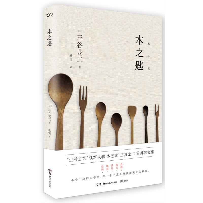 """木之匙""""生活工艺""""领军人物 木艺师 三谷龙二首部散文集"""
